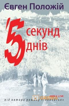 Купить 5 секунд, 5 днів, Євген Положій, 978-966-8659-90-4