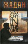 Книга Anarchy in the Ukr. Вперше з (Луганськими щоденниками)