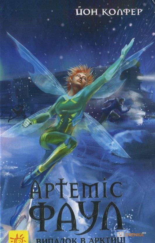 Купить Артеміс Фаул. Книга 2. Випадок в Арктиці, Йон Колфер, 9786170927538