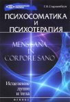 Книга Психосоматика и психотерапия. Исцеление души и тела