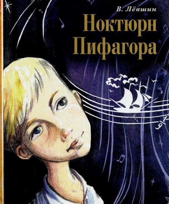 Купить Ноктюрн Пифагора, Владимир Левшин, 978-5-91045-812-7