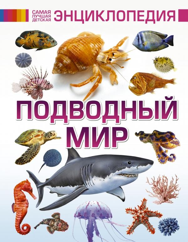 Купить Подводный мир, Виктория Ригарович, 978-5-17-098800-6