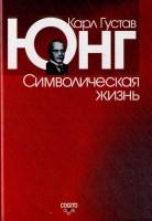 Книга Символическая жизнь