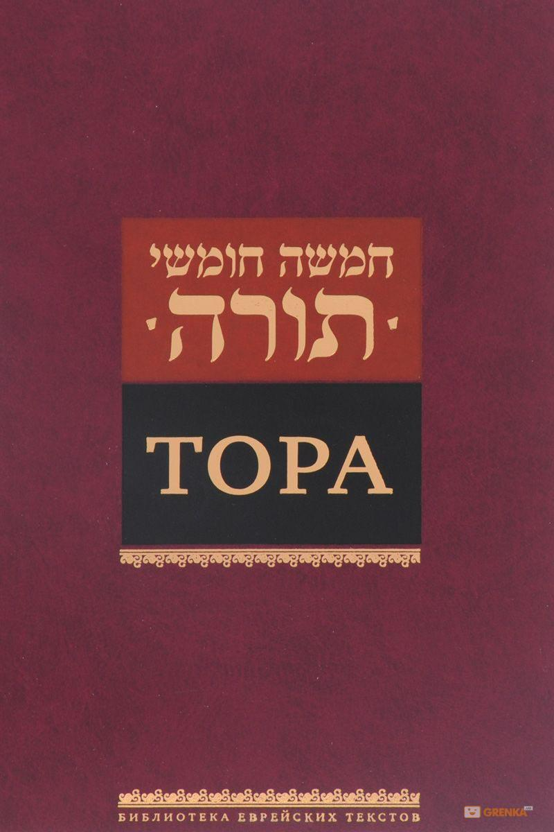 Купить Тора, Андрей Графов, 978-5-9953-0430-2