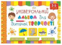 Універсальний альбом для дитячої творчості (3-5 р.) 1 ч.