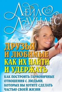 Книга Друзья и любимые: Как их найти и удержать