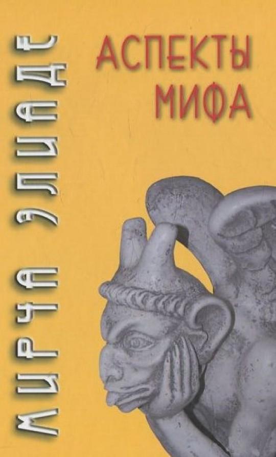 Аспекты мифа, Мирча Элиаде, 978-5-8291-1670-5, 978-5-8291-2114-3  - купить со скидкой
