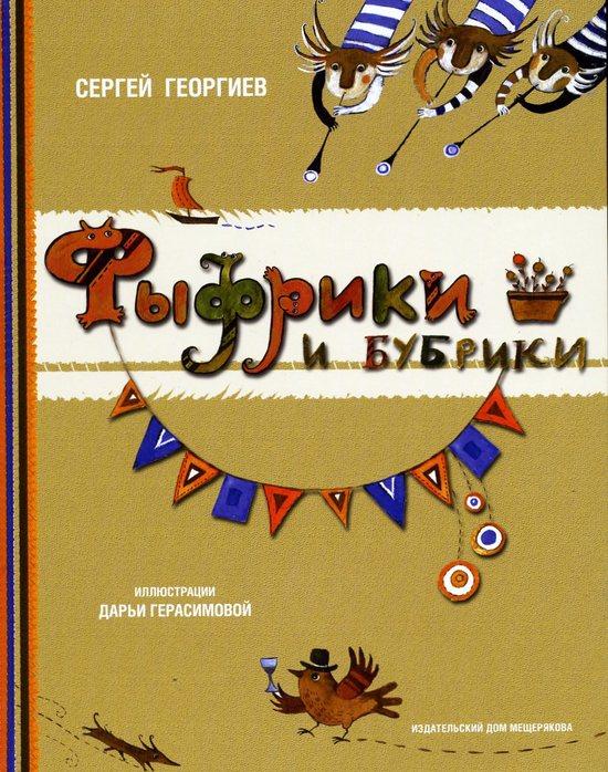 Купить Фыфрики и бубрики, Сергей Георгиев, 978-5-91045-250-7