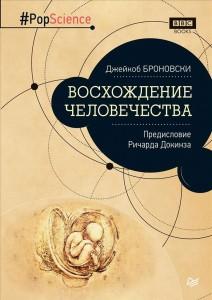 Книга Восхождение человечества