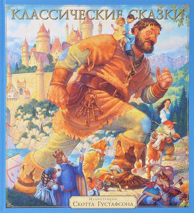 Купить Классические сказки, Л. Чекалкина, 978-5-94161-756-2, 978-5-94161-782-1