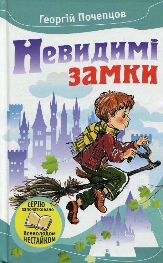 Купить Невидимі замки. Казкові повісті, Георгий Почепцов, 9789669230386