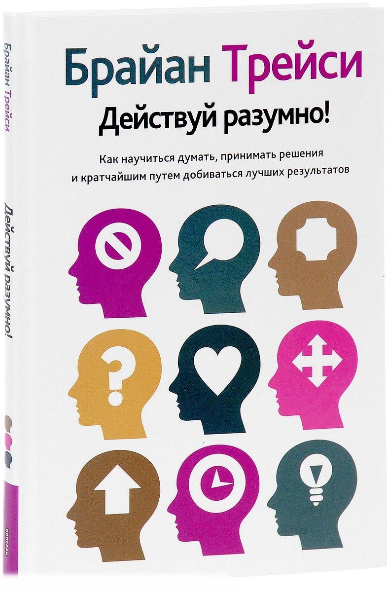 Купить Действуй разумно! (2-е издание), Брайан Трейси, 978-985-15-3003-4, 978-985-15-3176-5