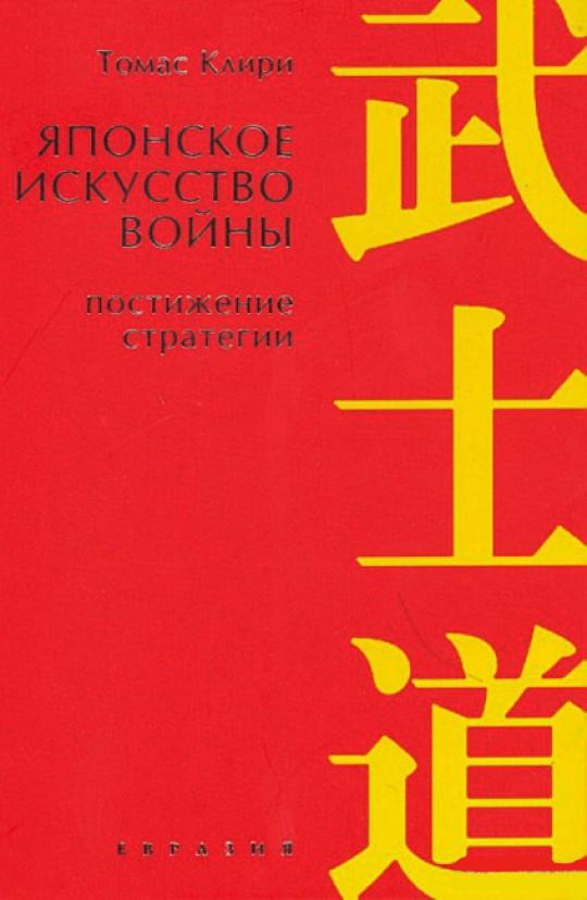 Купить Японское искусство войны. Постижение стратегии, Томас Клири, 978-5-91852-045-1