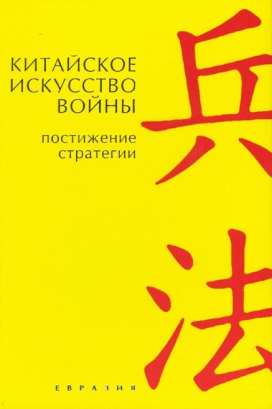 Купить Китайское искусство войны. Постижение стратегии, Томас Клири, 978-5-91852-046-8