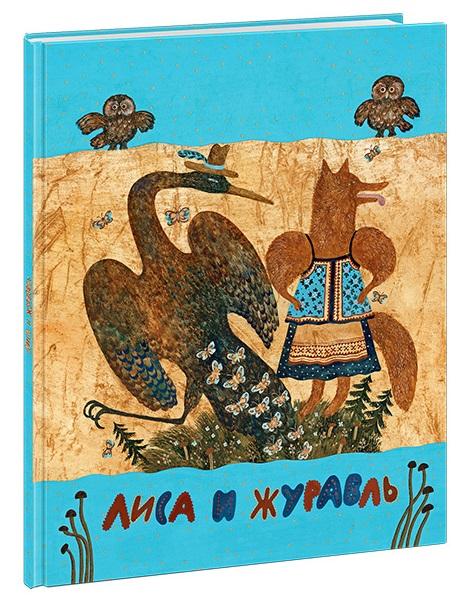 Купить Лиса и журавль. Русские народные сказки, Алексей Толстой, 978-5-4335-0439-4