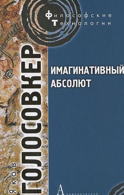 Купить Имагинативный абсолют, Яков Голосовкер, 978-5-8291-1364-3