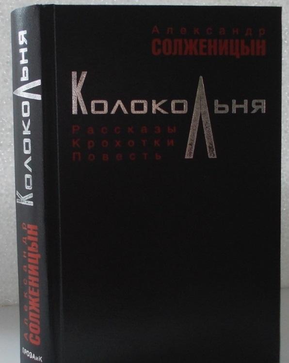 Купить Колокольня, Александр Солженицын, 978-5-91631-043-6