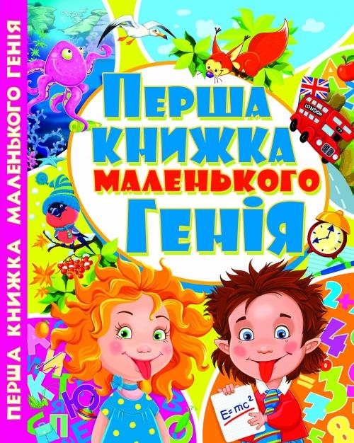 Купить Перша книжка маленького генія, Олег Зав'язкин, 978-617-7268-08-5