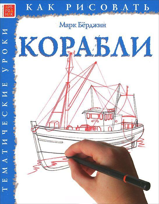 Корабли. Тематические уроки