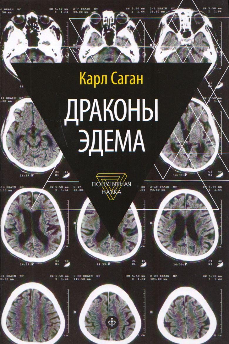 Купить Драконы Эдема: Рассуждения об эволюции человеческого разума, Карл Саган, 978-5-367-03605-3