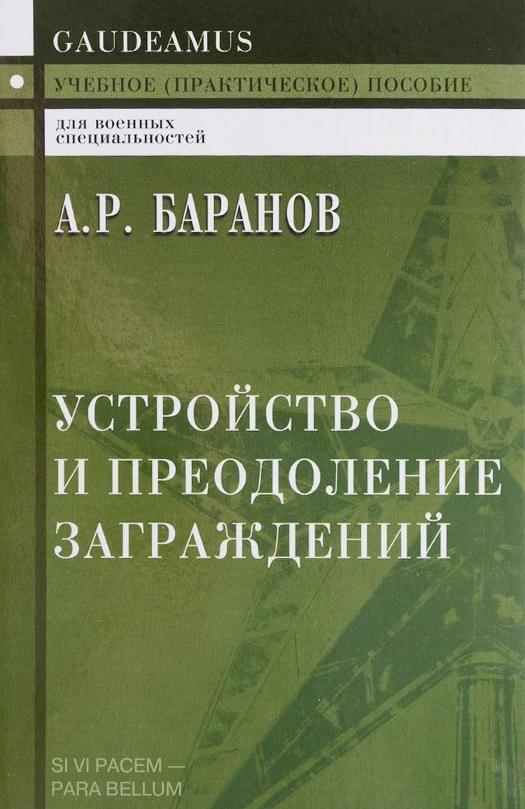 Купить Устройство и преодоление заграждений. Учебное пособие, Андрей Баранов, 978-5-8291-1908-9