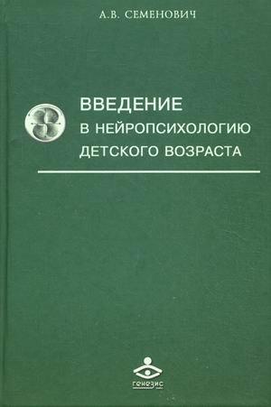 Купить Введение в нейропсихологию детского возраста. Учебное пособие, Анна Семенович, 978-5-98563-293-4