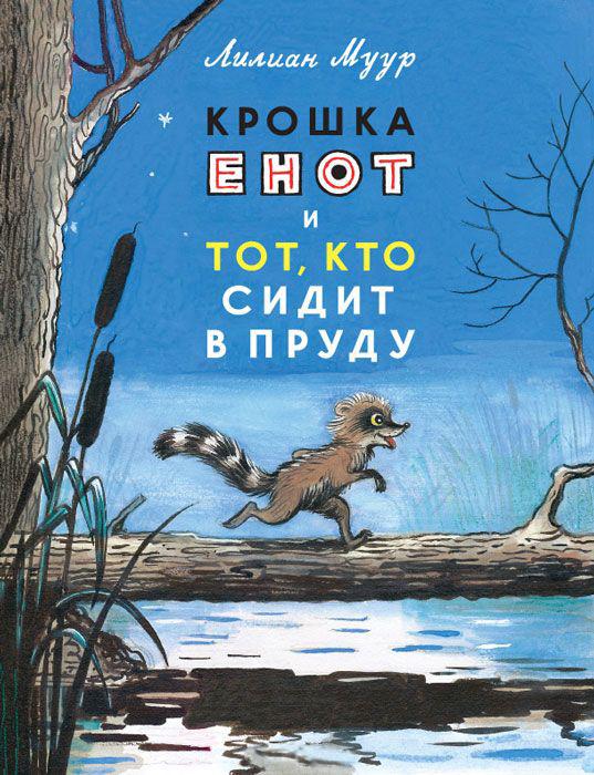 Купить Крошка Енот и тот, кто сидит в пруду, Лилиан Муур, 978-5-00041-083-7