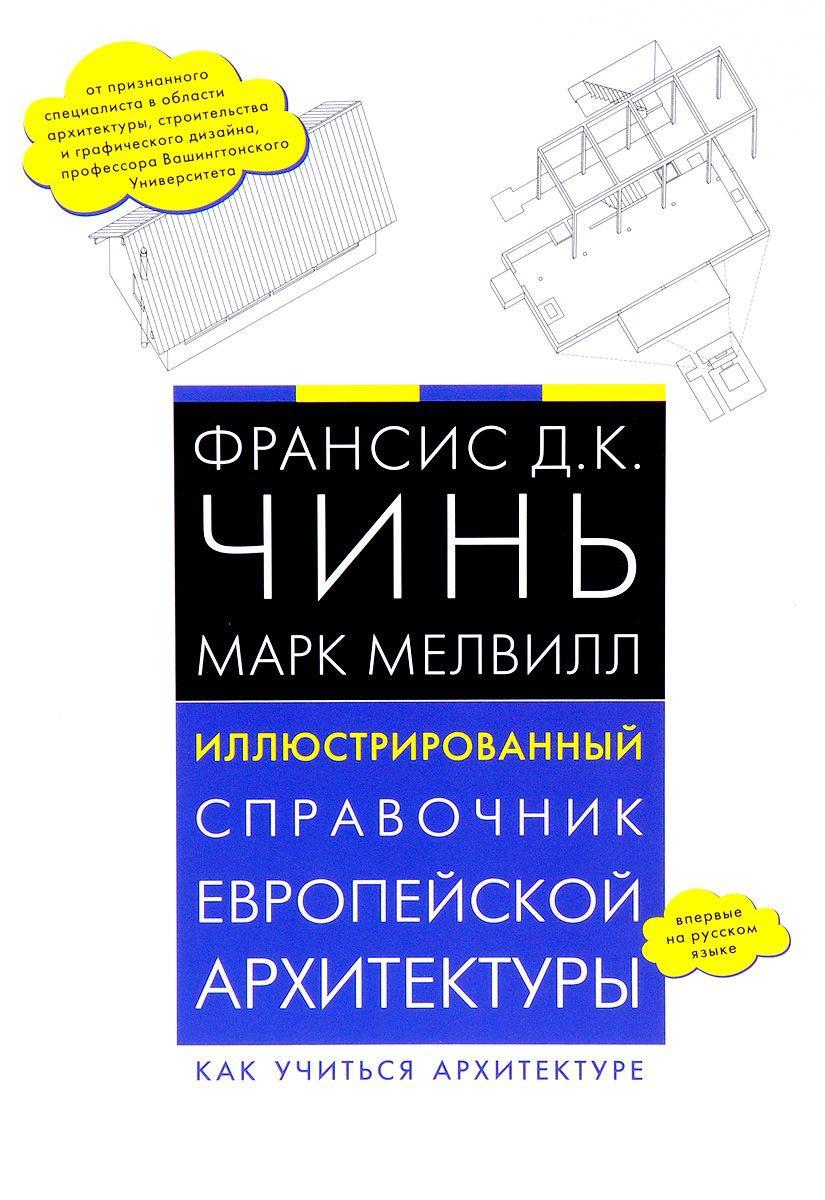 Купить Иллюстрированный справочник европейской архитектуры. Как учиться архитектуре, Марк Мелвилл, 978-5-386-08954-2