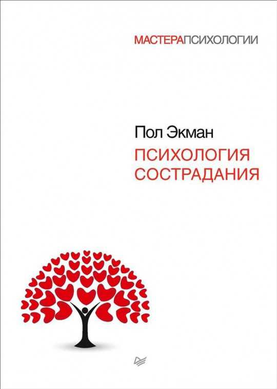 Купить Психология сострадания, Пол Экман, 978-5-496-02149-4