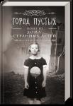 Книга Город Пустых. Побег из Дома странных детей