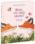 Книга Мама, что такое любовь?