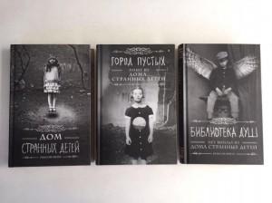 фото страниц Дом странных детей (супер-комплект из 3-х книг) #5