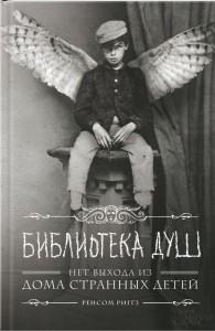 фото страниц Дом странных детей (супер-комплект из 3-х книг) #4