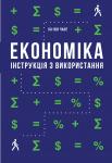Книга Економіка. Інструкція з використання