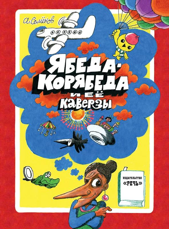 Купить Ябеда-Корябеда и ее каверзы, Александр Семенов, 978-5-9268-2226-4