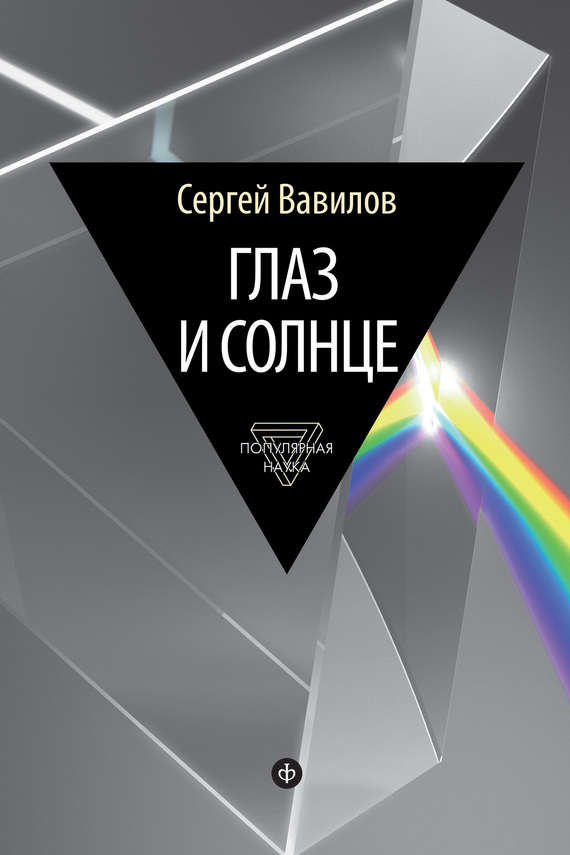 Глаз и солнце, Сергей Вавилов, 978-5-367-03603-9  - купить со скидкой
