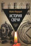 Книга История свечи. Избранные работы по физике и химии