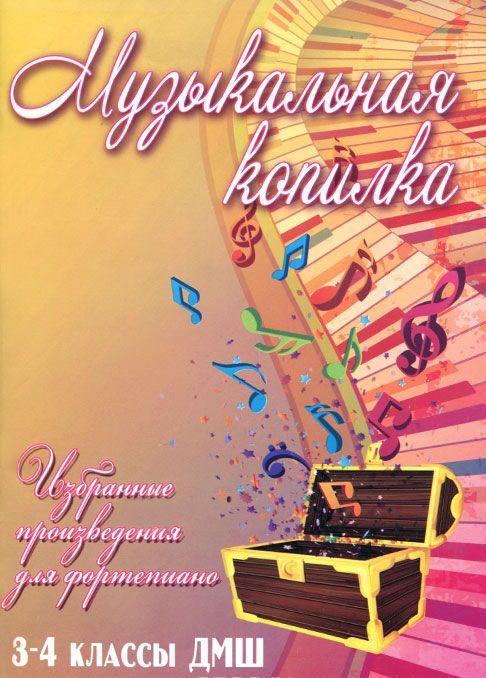Купить Музыкальная копилка. 3-4 класс ДМШ, Светлана Барсукова, 979-0-66003-374-6