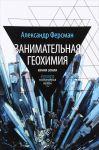Книга Занимательная геохимия. Химия земли