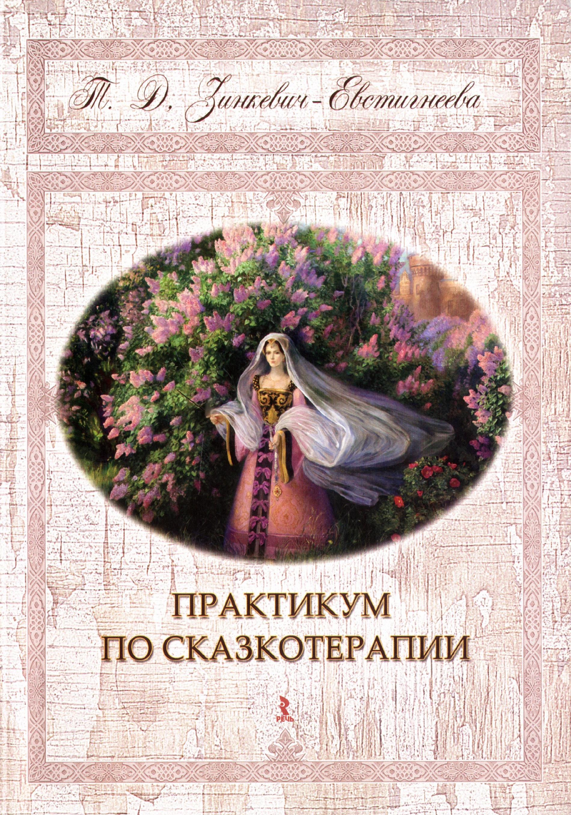 Купить Практикум по сказкотерапии, Татьяна Зинкевич-Евстигнеева, 978-5-9268-1348-4