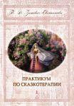 Книга Практикум по сказкотерапии