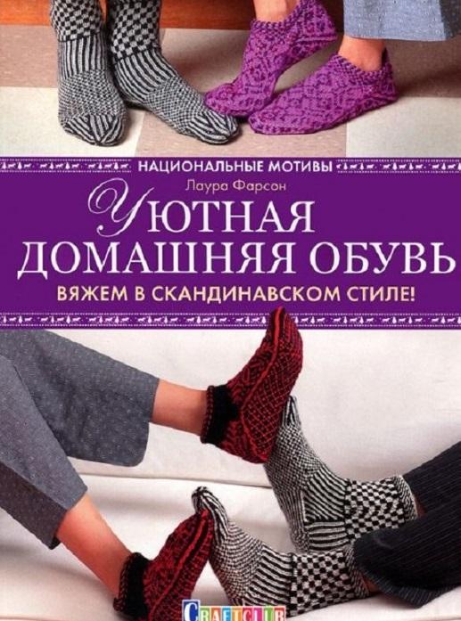Купить Уютная домашняя обувь. Вяжем в скандинавском стиле! Национальные мотивы, Фарсон Лаура, 978-5-91906-422-0