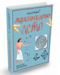 Книга Архимедово лето, или История содружества юных математиков (Книга 1)