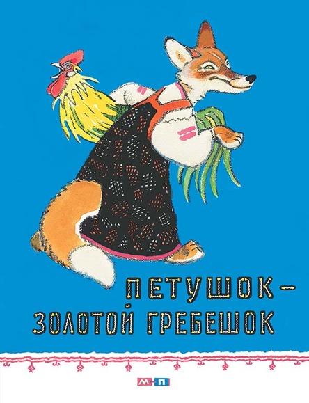Купить Петушок - золотой гребешок, Алексей Толстой, 978-5-9907700-2-7