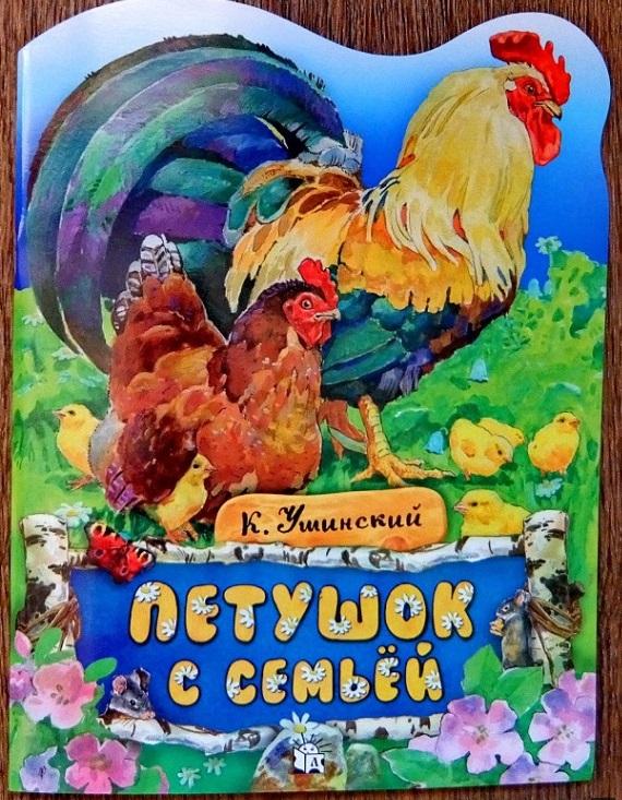 Купить Петушок с семьей, Константин Ушинский, 978-5-9287-2710-9