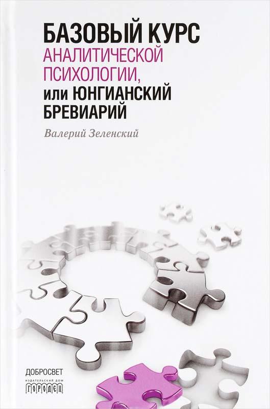 Купить Базовый курс аналитической психологии, или Юнгианский бревиарий, Валерий Зеленский, 978-5-906815-46-0