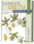 Книга Нарисуй цветы в ботаническом стиле акварелью по схемам