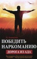 Книга Победить наркоманию. Дорога из ада