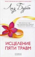 Книга Исцеление пяти травм