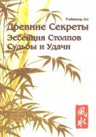 Книга Древние секреты. Эссенция Столпов Судьбы и Удачи